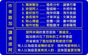 Image result for 使徒行传