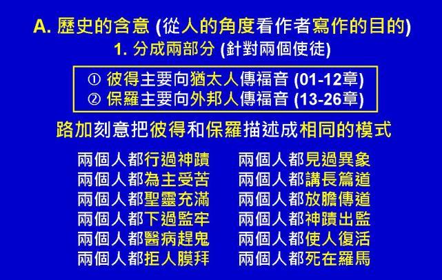 %e4%bd%bf%e5%be%92%e8%a1%8c%e5%82%b3%e5%9c%96%e8%a1%a805