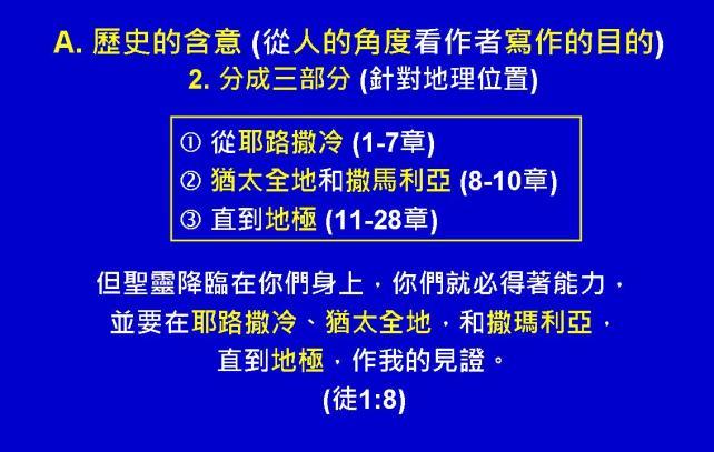 %e4%bd%bf%e5%be%92%e8%a1%8c%e5%82%b3%e5%9c%96%e8%a1%a806