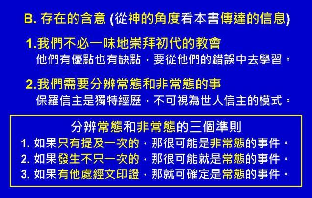 %e4%bd%bf%e5%be%92%e8%a1%8c%e5%82%b3%e5%9c%96%e8%a1%a808