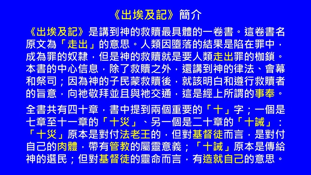 Image result for 出埃及记