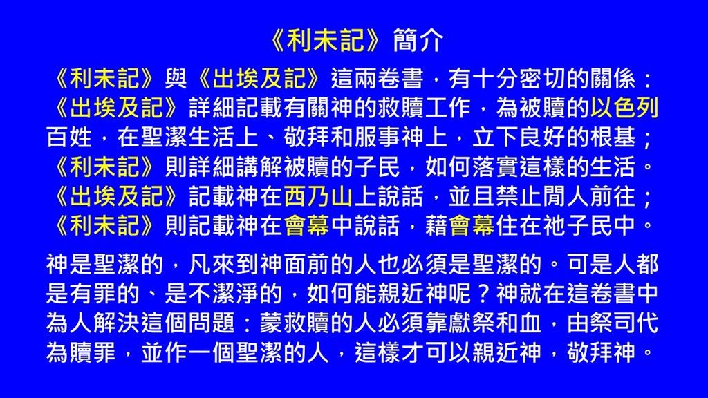 Image result for 利未记