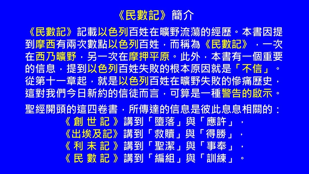 Image result for 民数记