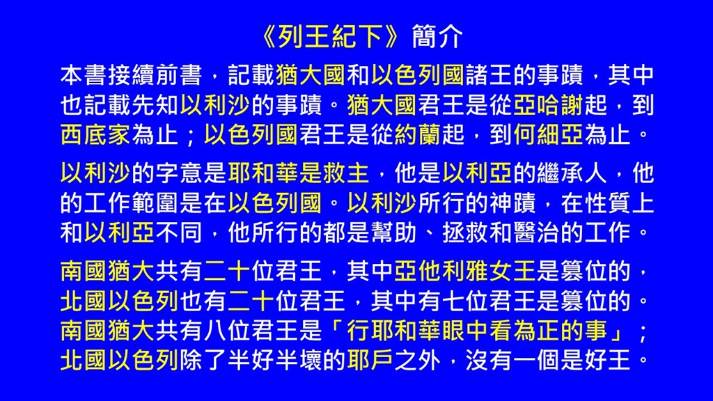 Image result for 列王纪下