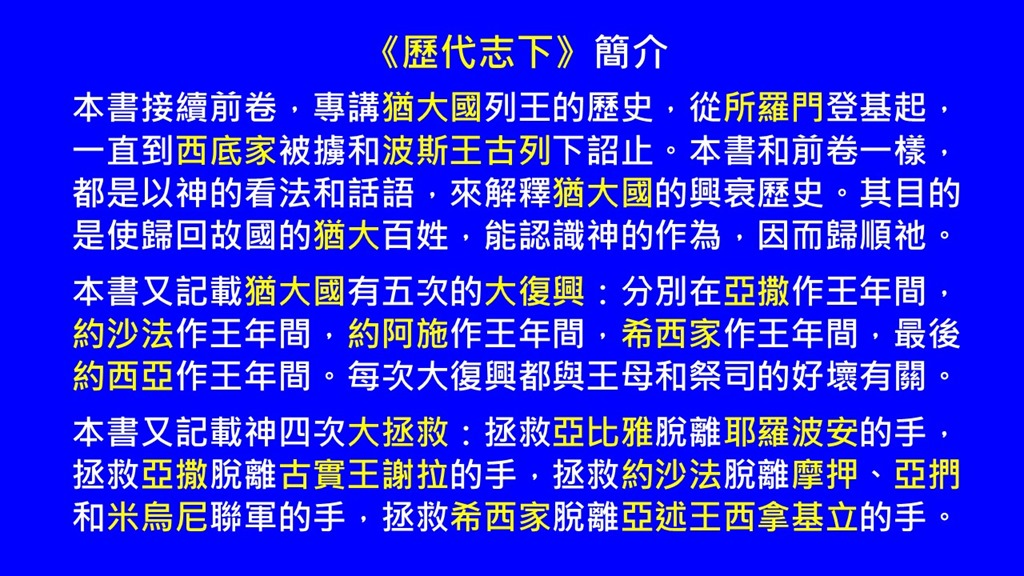 Image result for 历代志下
