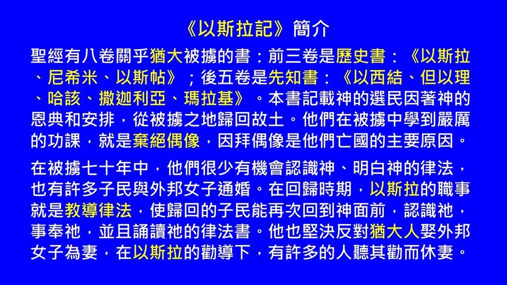 Image result for 以斯拉记