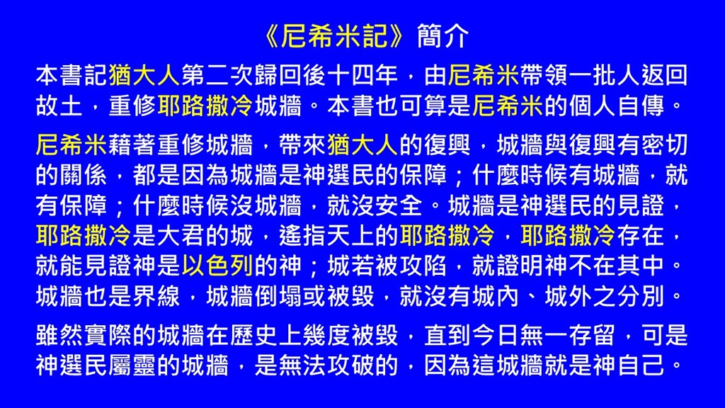Image result for 尼希米记