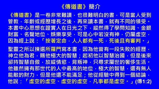 Image result for 传道书簡介