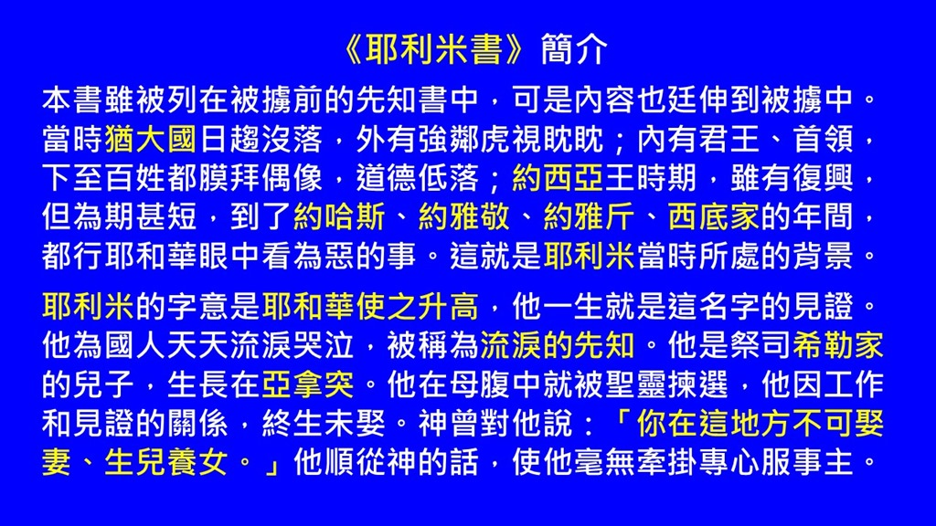 Image result for 耶利米书
