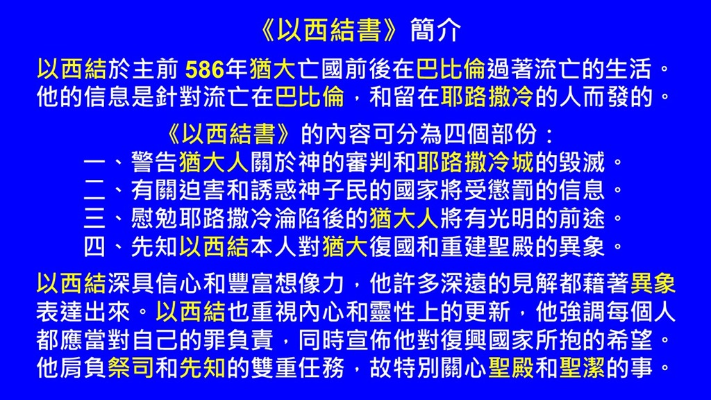 Image result for 以西结书