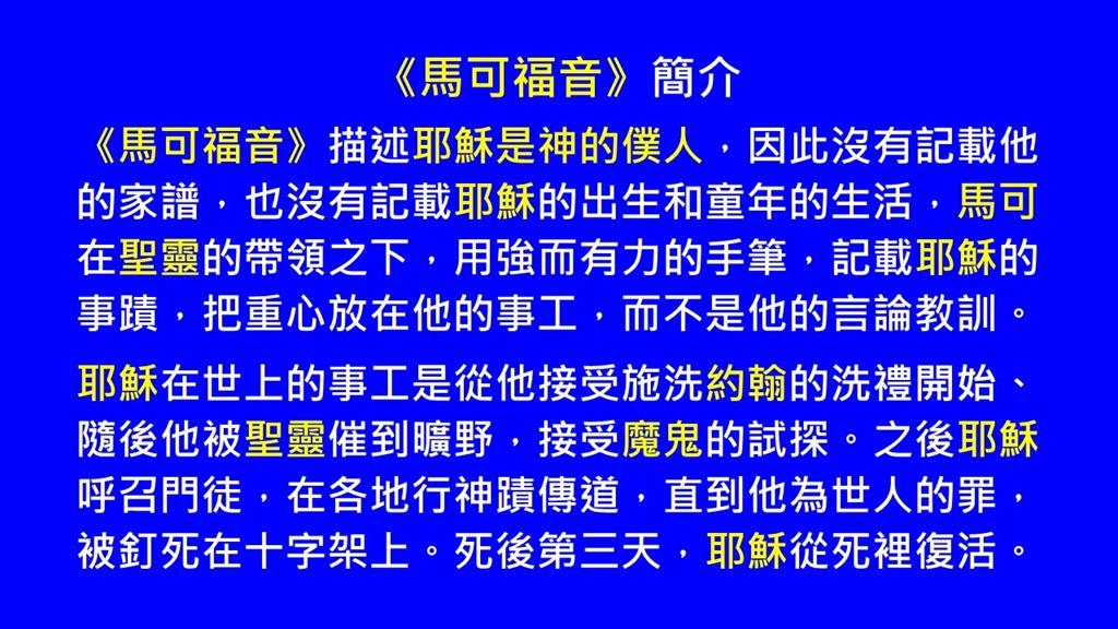 Image result for 马可福音