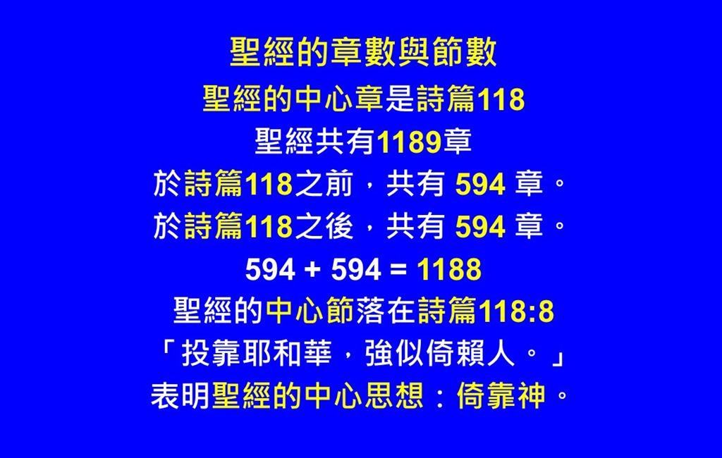 Image result for 圣经簡介