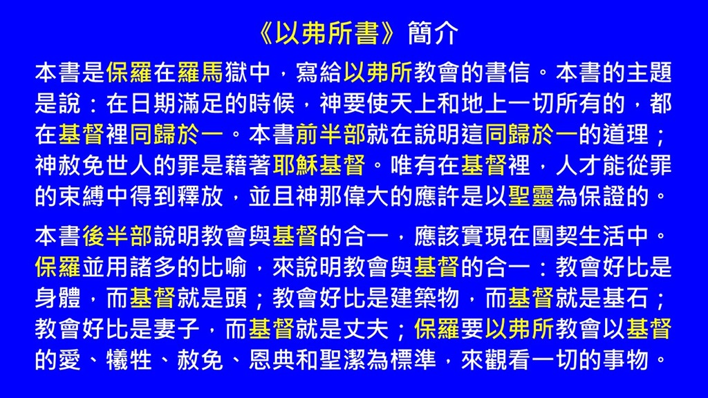 Image result for 以弗所书