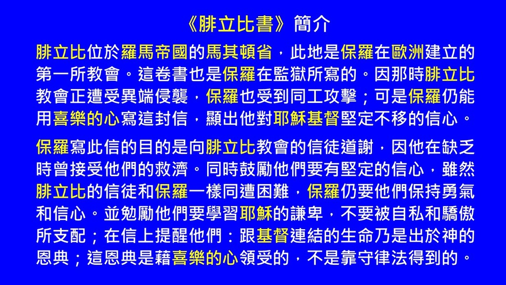 Image result for 腓立比书