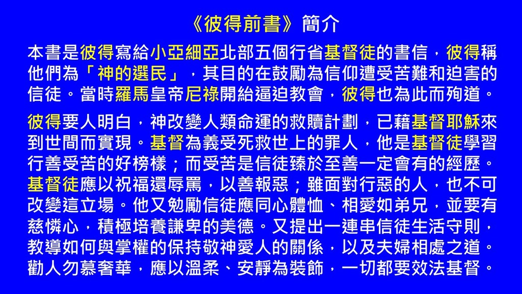 Image result for 彼得前书