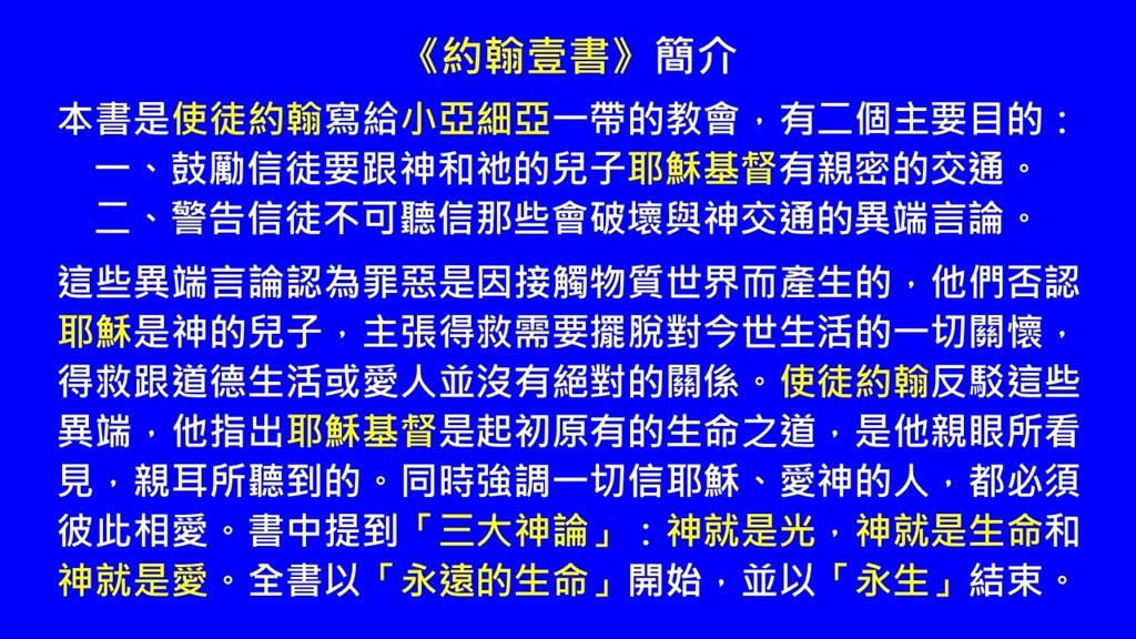 Image result for 约翰壹书