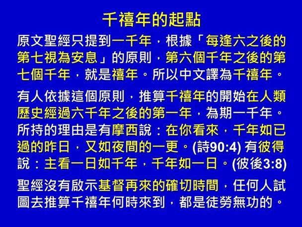 投影片21