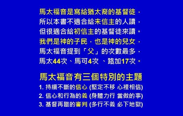 馬太福音圖表5