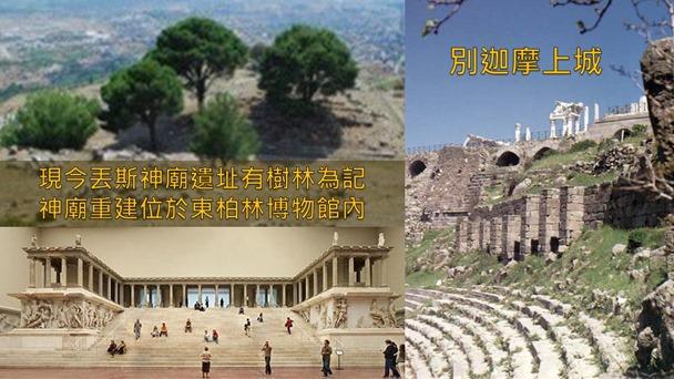 4.別迦摩丟斯神廟