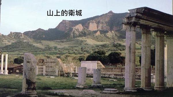 6. 撒狄的衛城