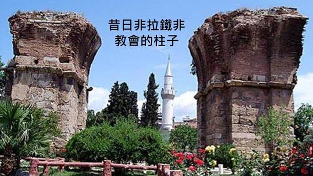 7. 非拉鐵非教會的柱子